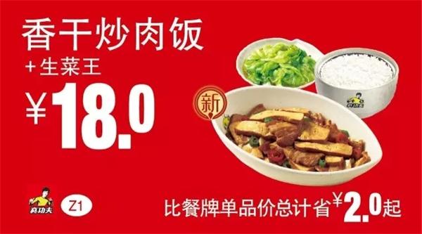 真功夫优惠券(真功夫手机优惠券)Z1:香干炒肉饭+生菜王 优惠价18元 省2元