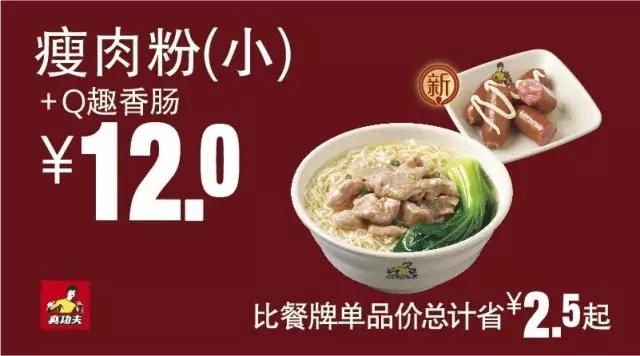 真功夫优惠券(真功夫手机优惠券):瘦肉粉(小)+Q趣香肠 优惠价12元 省2.5元