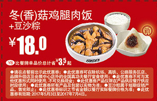 真功夫优惠券(真功夫手机优惠券)Y8:冬(香)菇鸡腿肉饭+豆沙粽 优惠价18元 省3.5元