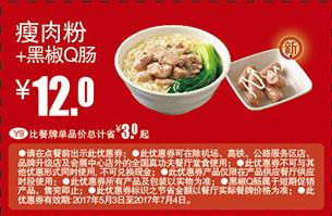 真功夫优惠券(真功夫手机优惠券)Y9:瘦肉粉+黑椒Q肠 优惠价12元 省3元