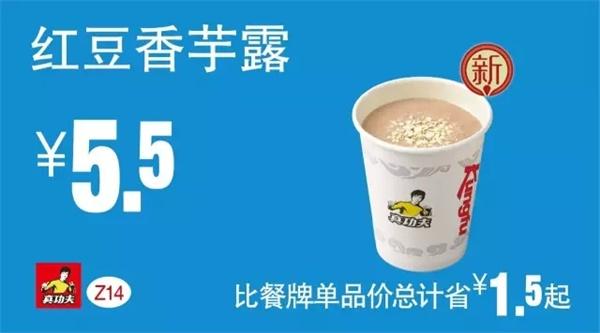 真功夫优惠券(真功夫手机优惠券)Z14:红豆香芋露 优惠价5.5元 省1.5元