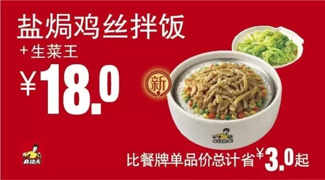 真功夫优惠券(真功夫手机优惠券):盐�h鸡丝拌饭+生菜王 优惠价18元 省3元