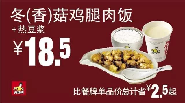 真功夫优惠券(真功夫手机优惠券):冬(香)菇鸡腿肉饭+热豆浆 优惠价18.5元 省2.5元