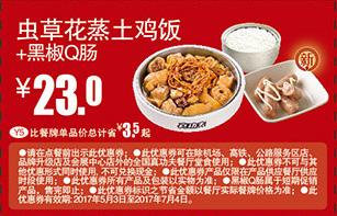 真功夫优惠券(真功夫手机优惠券)Y5:虫草花蒸土鸡饭+黑椒Q肠 优惠价23元 省3.5元