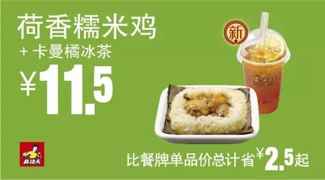 真功夫优惠券(真功夫手机优惠券):荷香糯米鸡+卡曼橘冰茶 优惠价11.5元 省2.5元
