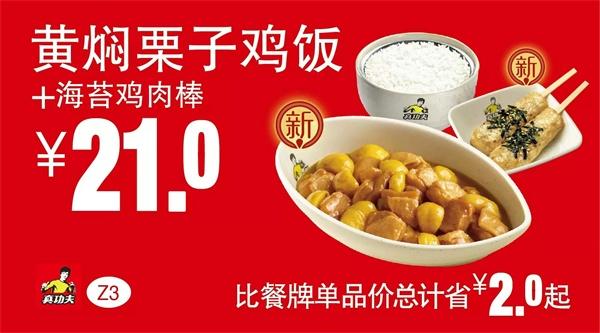 真功夫优惠券(真功夫手机优惠券)Z3:黄焖栗子鸡饭+海苔鸡肉棒 优惠价21元 省2元