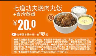 真功夫优惠券(真功夫手机优惠券)Y1:七道功夫烧肉丸饭+香滑蒸蛋 优惠价20元 省4元
