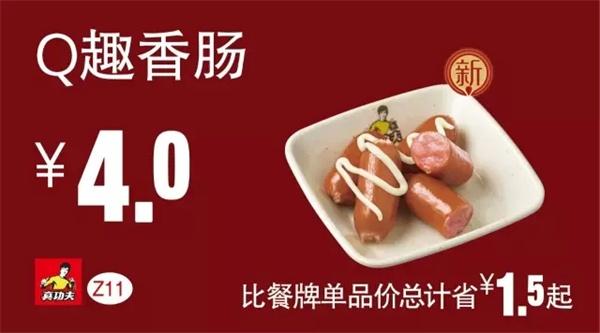 真功夫优惠券(真功夫手机优惠券)Z11:Q趣香肠 优惠价4元 省1.5元