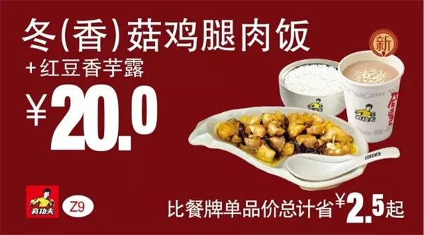 真功夫优惠券(真功夫手机优惠券)Z9:冬(香)菇鸡腿肉饭+红豆香芋露 优惠价20元 省2.5元