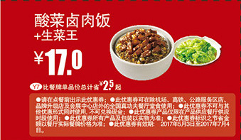 真功夫优惠券(真功夫手机优惠券)Y7:酸菜卤肉饭+生菜王 优惠价17元 省2.5元