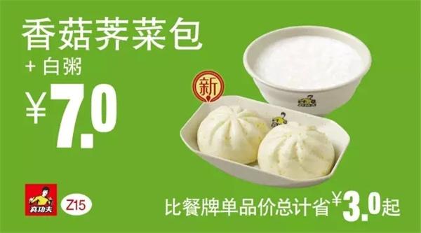 真功夫优惠券(真功夫手机优惠券)Z15:香菇荠菜包+白粥 优惠价7元 省3元