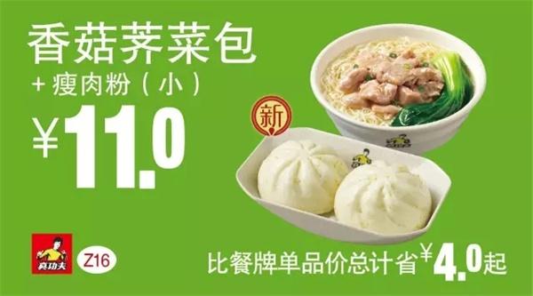 真功夫优惠券(真功夫手机优惠券)Z16:香菇荠菜包+瘦肉粉(小) 优惠价11元 省4元