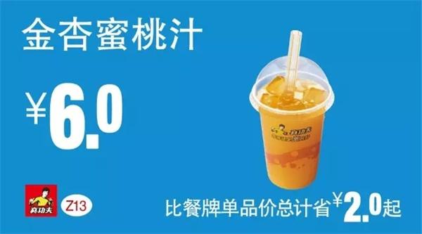 真功夫优惠券(真功夫手机优惠券)Z13:金杏蜜桃汁 优惠价6元 省2元