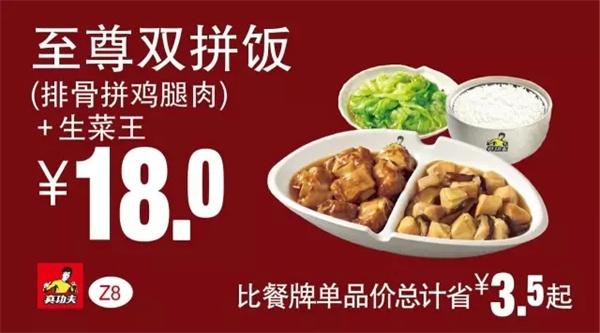 真功夫优惠券(真功夫手机优惠券)Z8:至尊双拼饭(排骨拼鸡腿肉)+生菜王 优惠价18元 省3.5元