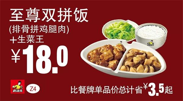 真功夫优惠券(真功夫手机优惠券)Z4:至尊双拼饭(排骨拼鸡腿肉)+生菜王 优惠价18元 省3.5元