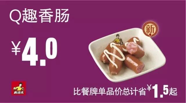 真功夫优惠券(真功夫手机优惠券):Q趣香肠 优惠价4元 省1.5元