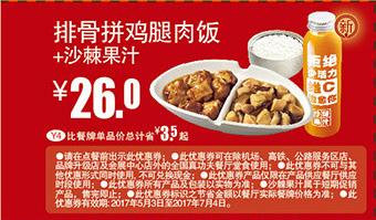 真功夫优惠券(真功夫手机优惠券)Y4:排骨拼鸡腿肉饭+沙棘果汁 优惠价26元 省3.5元