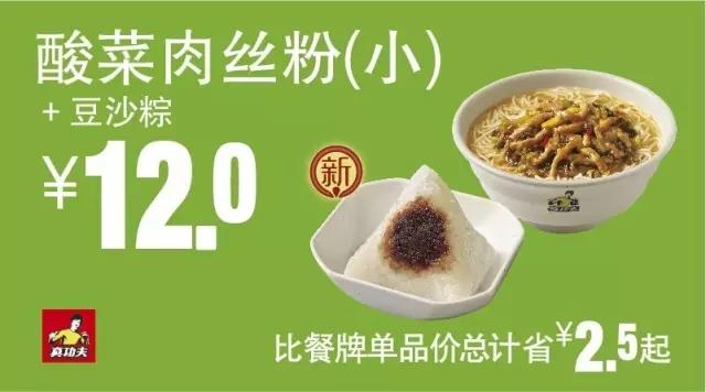 真功夫优惠券(真功夫手机优惠券):酸菜肉丝粉(小)+豆沙粽 优惠价12元 省2.5元
