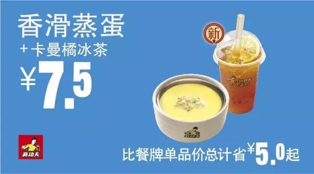 真功夫优惠券(真功夫手机优惠券):香滑蒸蛋+卡曼橘冰茶 优惠价7.5元 省5元