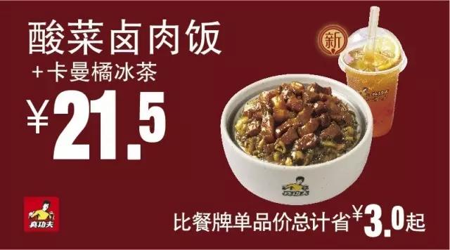 真功夫优惠券(真功夫手机优惠券):酸菜卤肉饭+卡曼橘冰茶 优惠价21.5元 省3元