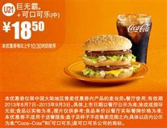 五色至牛麦饭卷 经典麦辣鸡腿汉堡 麦辣鸡翅 美汁源阳光橙 可口可乐图片