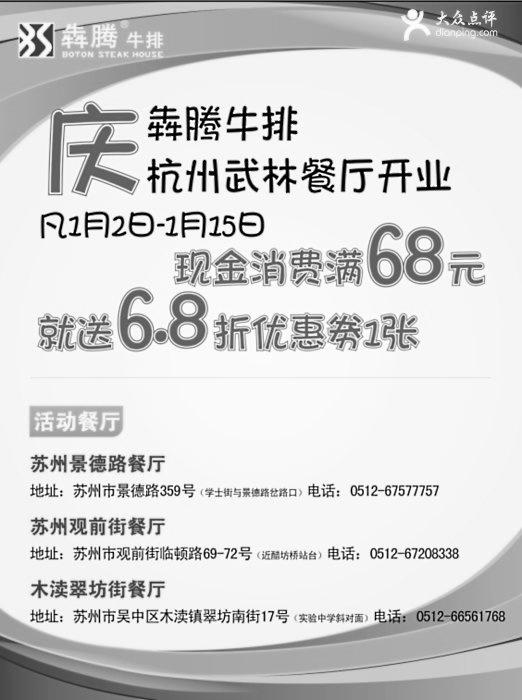 �奶谂E庞呕萑�(苏州�奶谂E庞呕萑�):现金消费满68元送68折优惠券