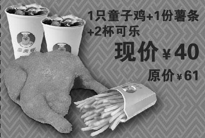 多美丽优惠券:1只童子鸡+1份薯条+2杯可乐 优惠价40元 省21元