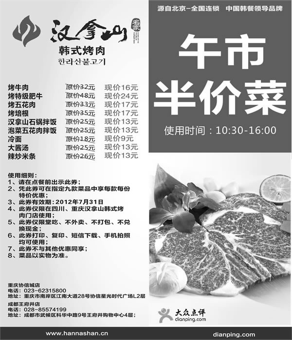 汉拿山优惠券(重庆,成都汉拿山):午市享半价菜