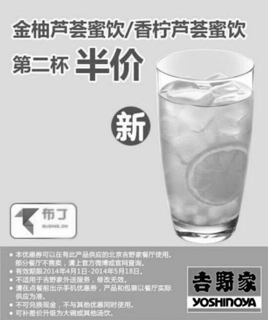 金柚芦荟蜜饮/香柠芦荟蜜饮 第二杯半价