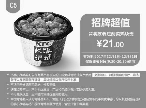肯德基优惠券(肯德基手机优惠券)C5:肯德基老坛酸菜鸡块饭 优惠价21元