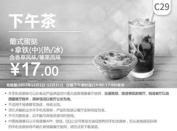 肯德基优惠券(12月肯德基优惠券)C29:葡式蛋挞+拿铁(中)(热/冰)含香草风味/榛果风味 优惠价17元