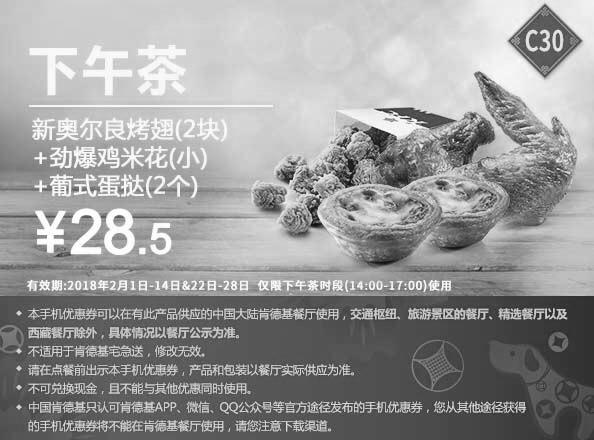 肯德基优惠券(肯德基手机优惠券)C30:新奥尔良烤翅(2块)+劲爆鸡米花(小)+葡式蛋挞(2个) 优惠价28.5元