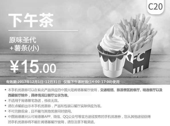 肯德基优惠券(12月肯德基优惠券)C20:原味圣代+薯条(小) 优惠价15元