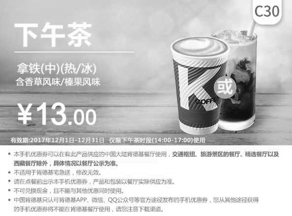 肯德基优惠券(12月肯德基优惠券)C30:拿铁(中)(热/冰)含香草风味/榛果风味 优惠价13元