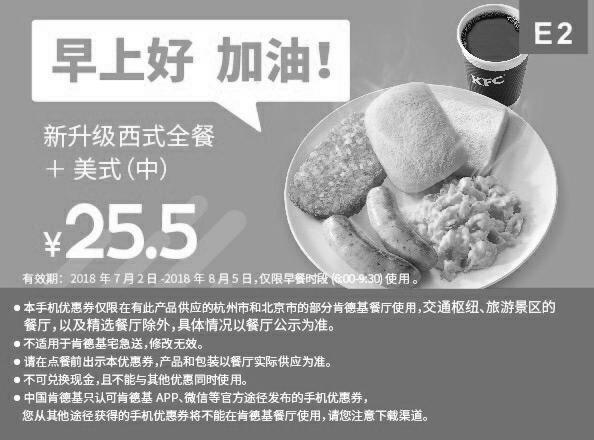 肯德基优惠券(7月肯德基优惠券)早餐券E2:新升级西式全餐+美式中 优惠价25.5元