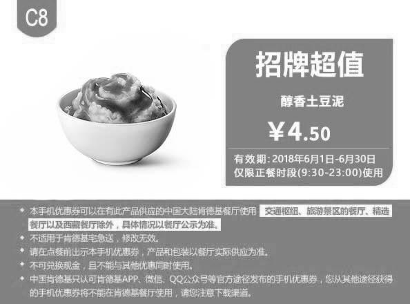 肯德基优惠券(6月肯德基优惠券)C8:醇香土豆泥 优惠价4.5元