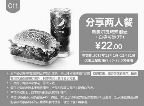 肯德基优惠券(12月肯德基优惠券)C11:新奥尔良烤鸡腿堡+百事可乐(中) 优惠价22元