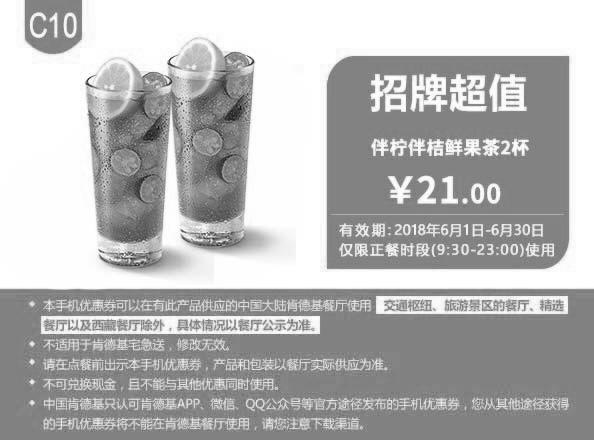 肯德基优惠券(6月肯德基优惠券)C10:2杯伴柠伴桔鲜果茶 优惠价21元