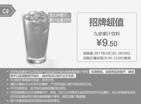 肯德基手机优惠券(肯德基优惠券)C9:九珍果汁饮料 优惠价9.5元