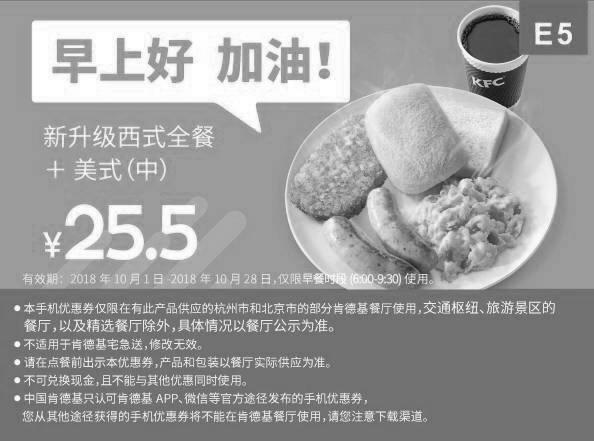 肯德基优惠券(肯德基手机优惠券)E5:新升级西式全餐+美式咖啡(热) 优惠价25.5元