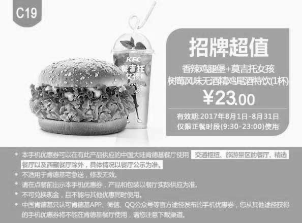 肯德基优惠券(8月肯德基优惠券)C19:香辣鸡腿堡+莫吉托女孩树莓风味无酒精鸡尾酒特饮(1杯) 优惠价23元