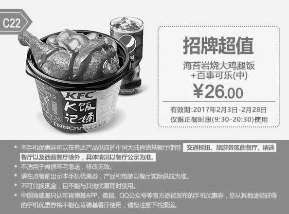 肯德基手机优惠券(肯德基优惠券)C22:海苔岩烧大鸡腿饭+百事可乐 优惠价26元