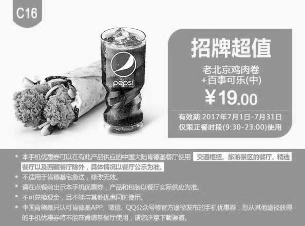 肯德基优惠券(肯德基手机优惠券)C16:老北京鸡肉卷+百事可乐 优惠价19元
