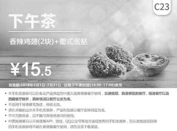 肯德基优惠券(7月肯德基优惠券)下午茶C23:香辣鸡翅2块+葡式蛋挞 优惠价15.5元