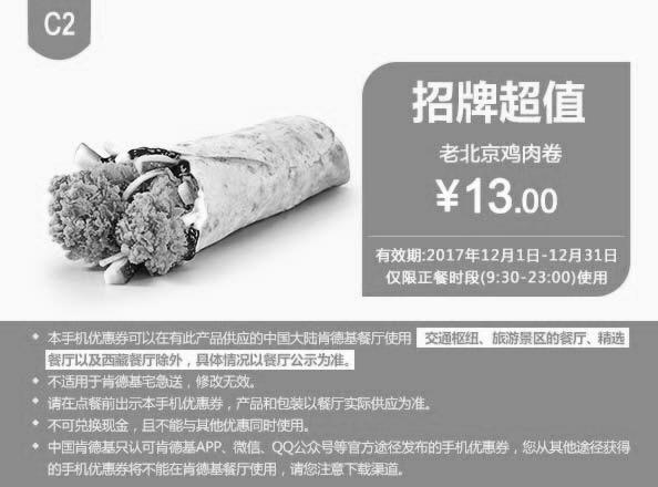 肯德基优惠券(12月肯德基优惠券)C2:老北京鸡肉卷 优惠价13元