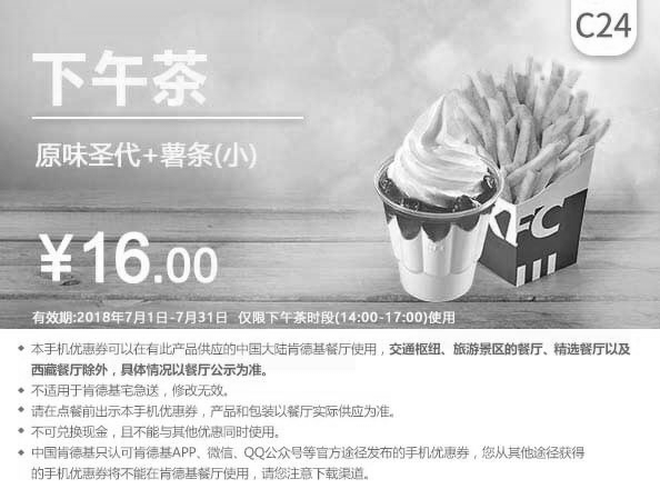 肯德基优惠券(7月肯德基优惠券)下午茶C24:原味圣代+薯条小份 优惠价16元