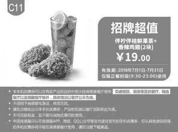 肯德基优惠券(7月肯德基优惠券)C11:伴拧伴桔鲜果茶+香辣鸡翅2块 优惠价19元