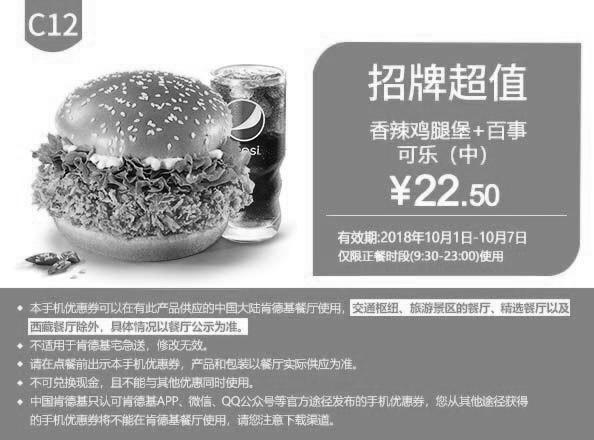 肯德基优惠券(肯德基手机优惠券)C12:招牌超值 香辣鸡腿堡+百事可乐 优惠价22.5元