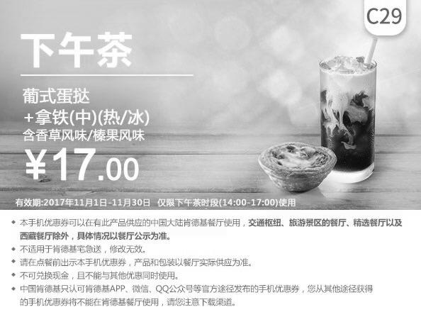 肯德基优惠券(11月肯德基优惠券)C29:葡式蛋挞+拿铁(中)(热/冰)含香草风味/榛果风味 优惠价17元