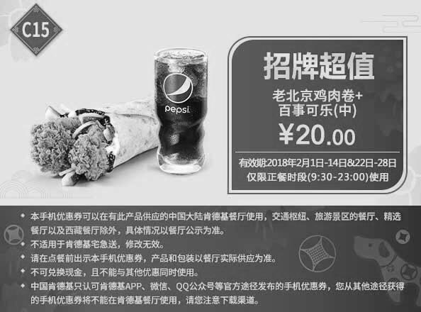 肯德基优惠券(肯德基手机优惠券)C15:老北京鸡肉卷+百事可乐(中) 优惠价20元